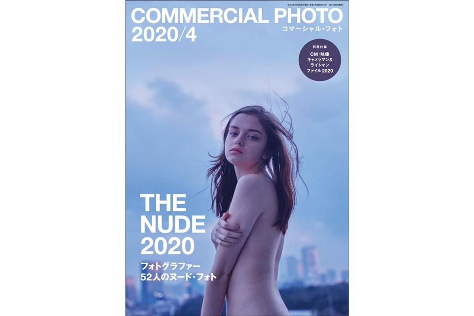 COMMERCIAL PHOTO 2020年4月号 表紙